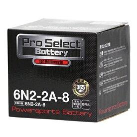 【ポイント最大38.5倍!お買い物マラソン 5/9 20時〜5/16 2時迄】Pro Select Battery (プロセレクトバッテリー) 6N2-2A-8 【6N2-2A-8互換】 液別タイプ(開放型) 安心信頼1年保証付き 長持ち バイクバッテリー