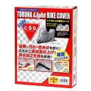 リアBOX付対応タイプ TH-9909 7L とるなライトバイクカバー リアボックス付 L TORUNA(とるな) シルバー 1枚