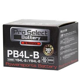 【ポイント最大38.5倍!お買い物マラソン 5/9 20時〜5/16 2時迄】Pro Select Battery (プロセレクトバッテリー) PB4L-B 【YB4L-B FB4L-B 互換】 液別タイプ(開放型) 安心信頼1年保証付き 長持ち バイクバッテリー
