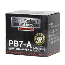 【ポイント最大38.5倍!お買い物マラソン 5/9 20時〜5/16 2時迄】Pro Select Battery (プロセレクトバッテリー) PB7-A 【YB7-A 12N7-4A互換】 液別タイプ(開放型) 安心信頼1年保証付き 長持ち バイクバッテリー