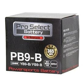 【ポイント最大38.5倍!お買い物マラソン 5/9 20時〜5/16 2時迄】Pro Select Battery (プロセレクトバッテリー) PB9-B 【YB9-B 12N9-4B-1 FB9-B互換】 液別タイプ(開放型) 安心信頼1年保証付き 長持ち バイクバッテリー