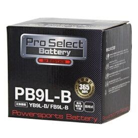 Pro Select Battery (プロセレクトバッテリー) PB9L-B 【YB9L-B FB9L-B互換】 液別タイプ(開放型) 安心信頼1年保証付き 長持ち バイクバッテリー