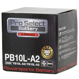【ポイント最大38.5倍!お買い物マラソン 5/9 20時〜5/16 2時迄】Pro Select Battery (プロセレクトバッテリー) PB10L-A2 【YB10L-A2 FB10L-A2互換】 液別タイプ(開放型) 安心信頼1年保証付き 長持ち バイクバッテリー