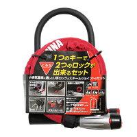 オートバイ用ロック「とるなツーロックシステム」(バイク防犯用品・盗難防止用品)品番:TORUNA07
