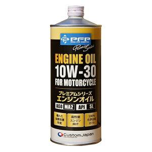 全化学合成油プレミアムシリーズエンジンオイルバイク用10W-30MA2/SL1LPFP(ピーエフピー)全化学合成油1本