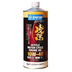 全化学合成油[ホンダウルトラG4SLお使いの方におすすめ]プレミアムエンジンオイル凌駕バイク用10W-40MA2/SL1L