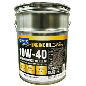 エンジンオイル 10W-40 MA2/SL 20L 100%化学合成油 PFP(ピーエフピー) プレミアムシリーズ バイク用 二輪用 ペール缶 1缶