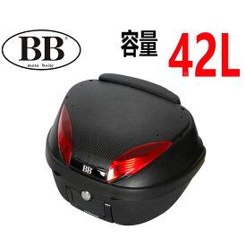 【エントリーでポイント最大26倍!(10月20日限定)】バイク リアボックス 42L モトボワットBB 42N トップケース 新品 大容量 着脱可能式