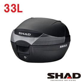 バイク リアボックス(トップケース) 33L 通勤 通学 SH33 無塗装ブラック SHAD(シャッド)