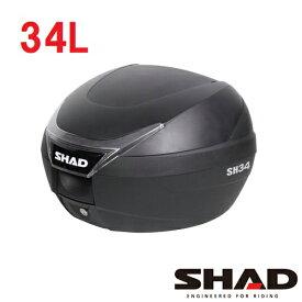 【3/4 20時-3/5 ポイント最大39倍!楽天スーパーSALE】SH34 リアボックス(トップケース) 無塗装ブラック SHAD(シャッド)