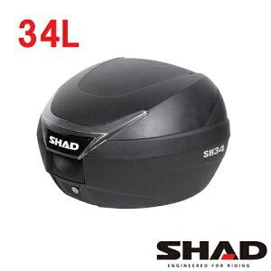 【6/15限定!5のつく日でポイント最大10倍】SH34 リアボックス(トップケース) 無塗装ブラック SHAD(シャッド)