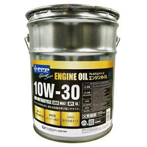 全化学合成油プレミアムシリーズエンジンオイルバイク用10W-30MA2/SL20LPFP(ピーエフピー)全化学合成油1缶