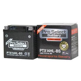 Pro Select Battery (プロセレクト) PTX14HL-BS 【YTX14L-BS 65958-04A 65958-04B 65958-04C 66000208 65984-00互換】 ハーレー車専用 液入充電済MFバッテリ