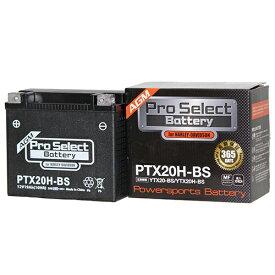 Pro Select Battery (プロセレクトバッテリー) PTX20H-BS 【YTX20-BS YTX20H-BS 65991-82A 65991-82B 659 91-75C 66000209互換】 ハーレー車専用 液入充電済M