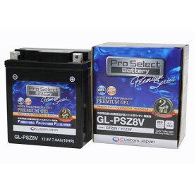 【ポイント最大38.5倍!お買い物マラソン 5/9 20時〜5/16 2時迄】Pro Select Battery (プロセレクトバッテリー) GL-PSZ8V 【GTZ8V互換】 液入充電済MFジェルバッテリー 安心信頼業界最長2年保証付き 長持ち バイクバッテリー すぐ使えるメンテナンスフ