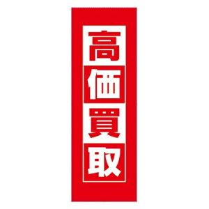 カスタムジャパン特製 のぼり旗 高価買取(赤・白) EnergyPrice(エナジープライス) 1枚