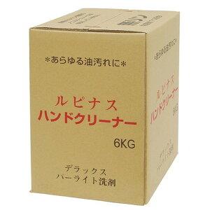 【エントリーでポイント最大26倍!(10月25日限定)】取寄 ルピナス ハンドクリーナー 6.0kg 郵政石鹸 1個