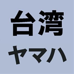 取寄 【純正部品】メットインポケット PTG-B050 台湾ヤマハ純正 1個
