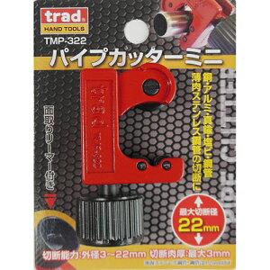 取寄 TMP-322 ミニパイプカッター TRAD(トラッド) 1個