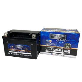 Pro Select Battery (プロセレクトバッテリー) GL-PTX9-BS 【YTX9-BS YTR9-BS GTX9-BS FTX9-BS互換】 液入充電済MFジェルバッテリー 2年保証付き 長持ち バイクバッテリー