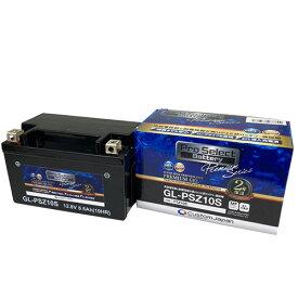 Pro Select Battery (プロセレクトバッテリー) GL-PSZ10S 【YTZ10S FTZ10S互換】 液入充電済MFジェルバッテリー 安心信頼業界最長2年保証付き 長持ち バイクバッテリー すぐ使えるメンテナンスフリー