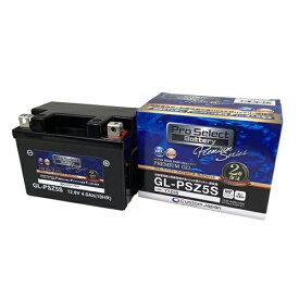 【6/22 20時〜6/26 2時迄 ポイント最大28倍!お買い物マラソン】Pro Select Battery (プロセレクトバッテリー) GL-PSZ5S 【YTZ5S GTZ5S FTZ5S互換】 液入充電済MFジェルバッテリー 安心信頼業界最長2年保証付き 長持ち バイクバッテリー