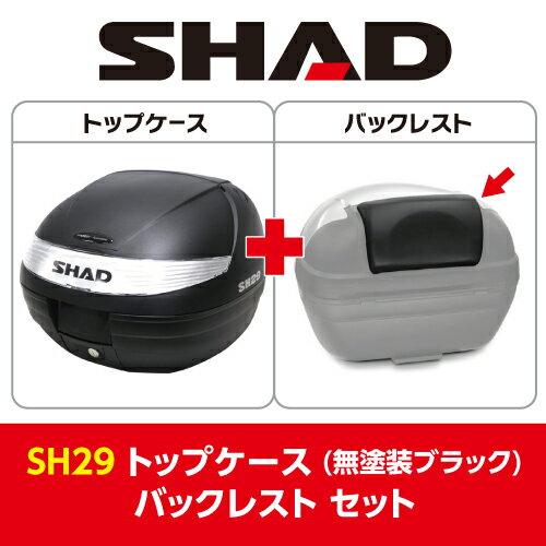 【バックレスト セット】SH29 トップケース 無塗装ブラック 【あす楽対応】