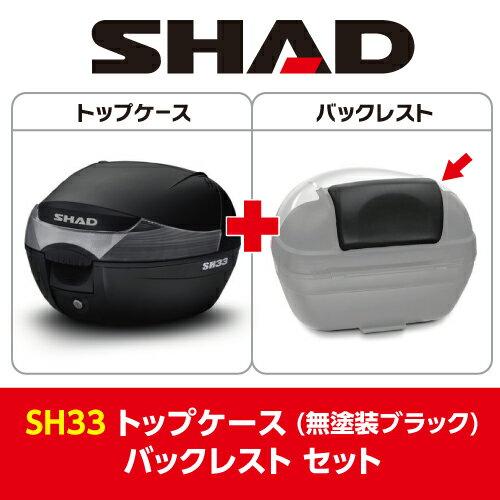 【バックレスト セット】SH33トップケース 無塗装ブラック 2017新モデル