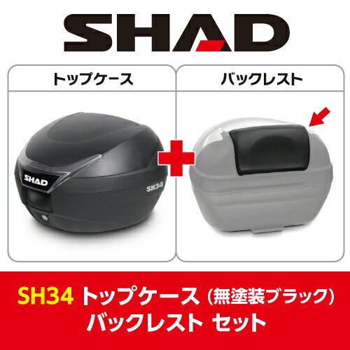 【セット売り】SH34 トップケース 無塗装ブラック バックレスト セット