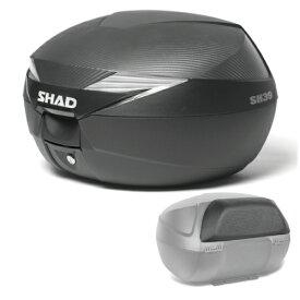 【セット売り】SH39 トップケース カーボン バックレスト セット SHAD(シャッド) カーボン 1セット