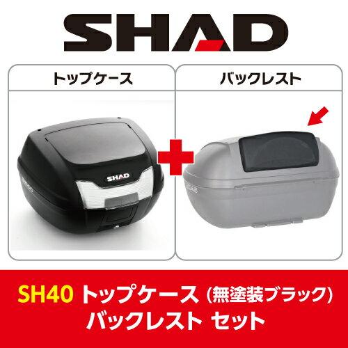 【セット売り】SH40 トップケース 無塗装ブラック バックレスト セット