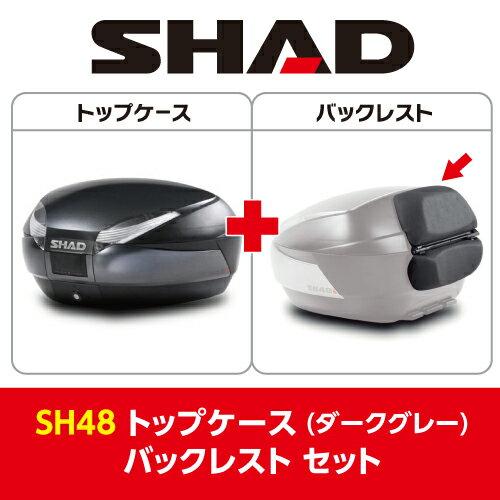 【セット売り】SH48 トップケース ダークグレー バックレスト セット