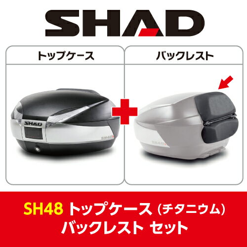 【セット売り】SH48 トップケース チタニウム バックレスト セット