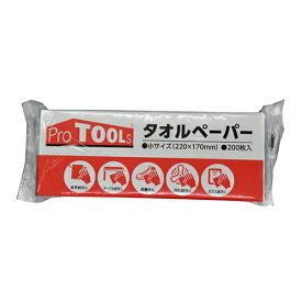 32635355 【1個売り】タオルペーパー 小 ProTOOLs(プロツールス) 1個(200枚入)