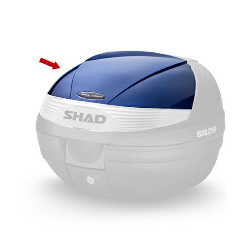 SHAD(シャッド)リアボックス トップケース SH29専用カラーパネル ブルー D1B29E01 1枚【あす楽対応】