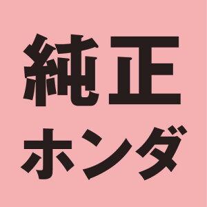 95014-10010 【純正部品】アジャスターS、R.チェン 95014-10010 HONDA(ホンダ) 1個