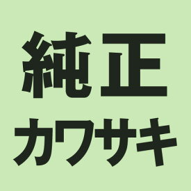 43080-0008 【純正部品】キャリパサブアッシ.FR.LH 43080-0008 KAWASAKI(カワサキ) 1個