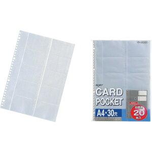 取寄 A4タテ型30穴 G49050 カードポケット(20枚入) リヒトラブ 透明 1セット(20枚入)