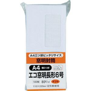 取寄 長6 N6WGM80Q 長6 窓明封筒テープのり付きケント 100枚 キングコーポレーション 長6 1パック(100枚入)