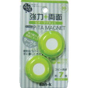取寄 RPM-2G ふんわり強力 両面ピタマグネット マスカット (2個入) サンケーキコム 1パック(2個入)