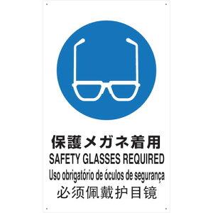 【8/1限定ポイント最大21倍!ワンダフルデー】取寄 T-802611 4ヶ国語 JIS規格安全標識 保護メガネ着用 TRUSCO(トラスコ) 1枚