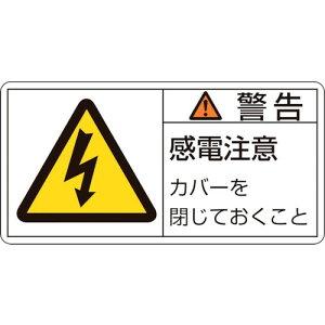 【エントリーでポイント最大26倍!(10月25日限定)】取寄 201111 PL警告ステッカー 警告・感電注意カバーを 50×100mm 10枚組 日本緑十字社 1セット