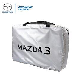 MAZDA3 FASTBACK 専用 マツダ純正 カーカバー ボディカバー マツダ3 ファストバック 輸出仕様 MAZDA GENUINE PARTS