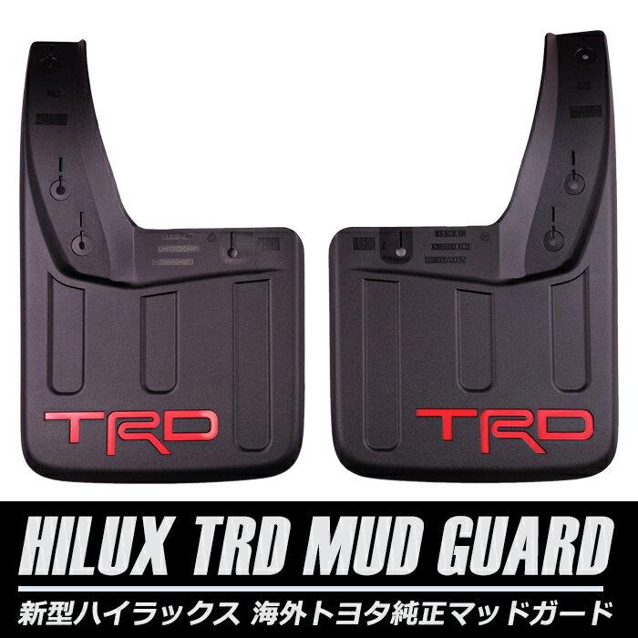 ハイラックス HILUX TRD 海外 トヨタ 純正 マッドガード マッドフラップ 泥除け リア 左右各1枚 計2枚セット GUN125