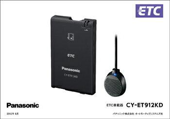 ★新品★パナソニック ETC CY-ET912KD アンテナ分離型セットアップ無し