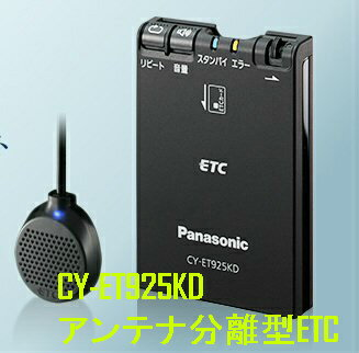 ★新品★パナソニック ETC CY-ET925KD アンテナ分離型 セットアップ無し