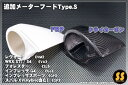 レヴォーグ | メーターカバー / メーターフード【シャイニングスピード】レヴォーグ VM 追加メーターフード Type S FR…