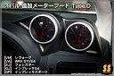 レヴォーグ | メーターカバー / メーターフード【シャイニングスピード】レヴォーグ VM 追加メーターフード Type D FR…