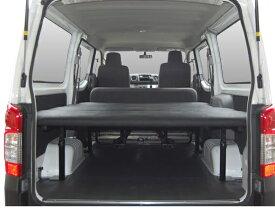 E26 NV350 キャラバン CARAVAN | ベットキット【エアーズロックジャパン】NV350キャラバン E26 バンDX 標準ボディ 車中泊 ベッドキット 5段階調整付 アイボリー リアヒーター無スライドドア2枚