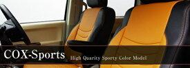 L675S ミラココア | シートカバー【ダティ】ミラ ココア L685S タイプ:X スペシャルコーデ (H24.04〜) シートカバー COX-SPORTS 外側カラー:ブラック